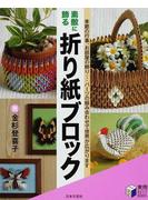 素敵に飾る折り紙ブロック 季節の行事、お部屋の飾り…パーツの組み合わせで世界が広がります