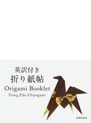 英訳付き折り紙帖