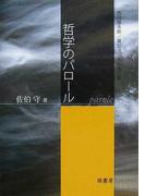 哲学のパロール 西田幾多郎/廣松渉/丸山圭三郎