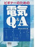 ビギナーのための電気Q&A