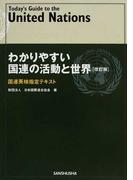 わかりやすい国連の活動と世界 国連英検指定テキスト 2007改訂版