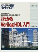 トランジスタ技術SPECIAL 改訂新版 No.95 わかるVerilog HDL入門