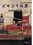 ピタゴラ装置DVDブック 2