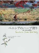 ベニシアのハーブ便り 京都・大原の古民家暮らし