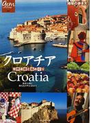 クロアチア 世界遺産と島めぐり