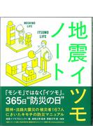 地震イツモノート 阪神・淡路大震災の被災者167人にきいたキモチの防災マニュアル