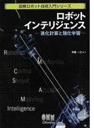 ロボットインテリジェンス 進化計算と強化学習