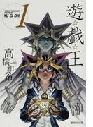 遊☆戯☆王 Vol.1