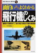 面白いほどよくわかる飛行機のしくみ 離陸から着陸まで、「鉄の塊」を飛ばす最先端理論