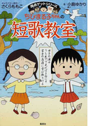 ちびまる子ちゃんの短歌教室 かがやく日本語・短歌の魅力を感じてみよう!