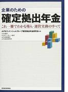 企業のための確定拠出年金 これ一冊でわかる導入・運営実務のすべて