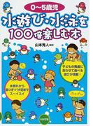 水遊び・水泳を100倍楽しむ本 0〜5歳児