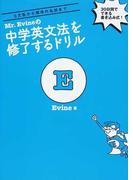 Mr.Evineの中学英文法を修了するドリル 5文型から関係代名詞まで 30日間でできる書き込み式!