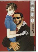 輝夜姫 第3巻