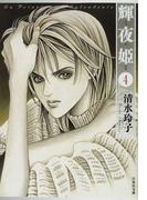 輝夜姫 第4巻