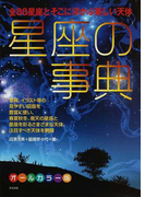 星座の事典 全88星座とそこに浮かぶ美しい天体 オールカラー版