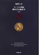 ローマ人の物語 29 終わりの始まり 上