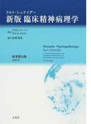 臨床精神病理学 新版
