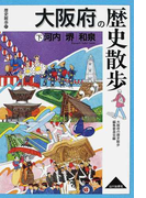 大阪府の歴史散歩 下 河内・堺・和泉