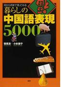 暮らしの中国語表現5000 何から何まで言ってみる