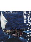 オセアニア 海の人類大移動 VAKA MOANA THE UNTOLD STORY OF THE WORLD'S GREATEST EXPLORATION