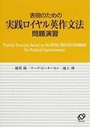 表現のための実践ロイヤル英作文法 問題演習