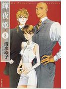 輝夜姫 第8巻