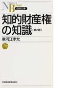知的財産権の知識 第2版