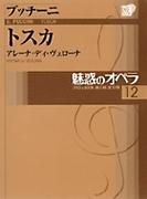 魅惑のオペラ 12 プッチーニ トスカ