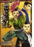 豊臣秀吉 (コミック版日本の歴史)