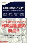 昭和陸海軍の失敗 彼らはなぜ国家を破滅の淵に追いやったのか