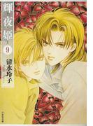 輝夜姫 第9巻