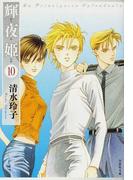 輝夜姫 第10巻