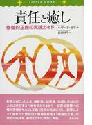 責任と癒し 修復的正義の実践ガイド LITTLE BOOK