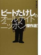 ビートたけしのオールナイトニッポン傑作選!