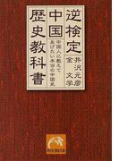 逆検定中国歴史教科書 中国人に教えてあげたい本当の中国史