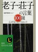老子・荘子の言葉100選 心がほっとするヒント