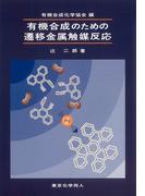 有機合成のための遷移金属触媒反応
