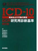 ICD−10精神および行動の障害 DCR研究用診断基準 新訂版