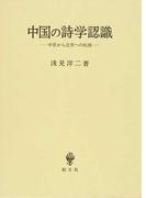 中国の詩学認識 中世から近世への転換