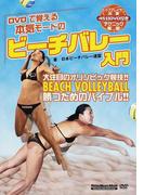 DVDで覚える本気モードのビーチバレー入門