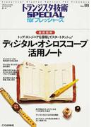 トランジスタ技術SPECIAL forフレッシャーズ No.99 ディジタル・オシロスコープ活用ノート