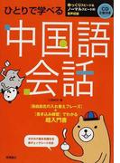ひとりで学べる中国語会話 超入門書
