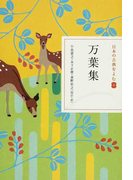 日本の古典をよむ 4 万葉集