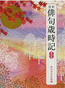 俳句歳時記 合本 第4版