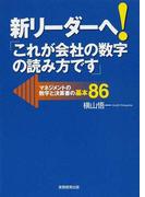 新リーダーへ!「これが会社の数字の読み方です」 マネジメントの数字と決算書の基本86