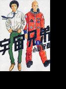 宇宙兄弟(モーニングKC) 28巻セット(モーニングKC)