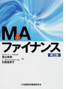 M&Aファイナンス 第2版