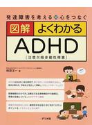図解よくわかるADHD〈注意欠陥多動性障害〉