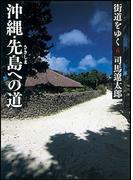 街道をゆく 新装版 6 沖縄・先島への道